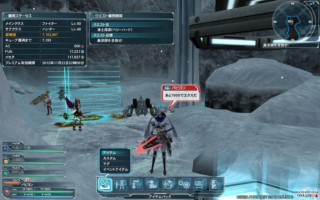 ゲーム日記_20121115_PSO2_12