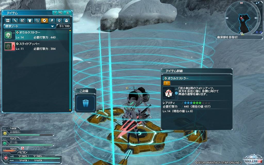 ゲーム日記_20121115_PSO2_09