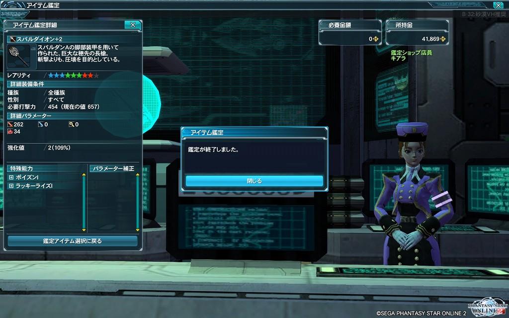 ゲーム日記_20121115_PSO2_07