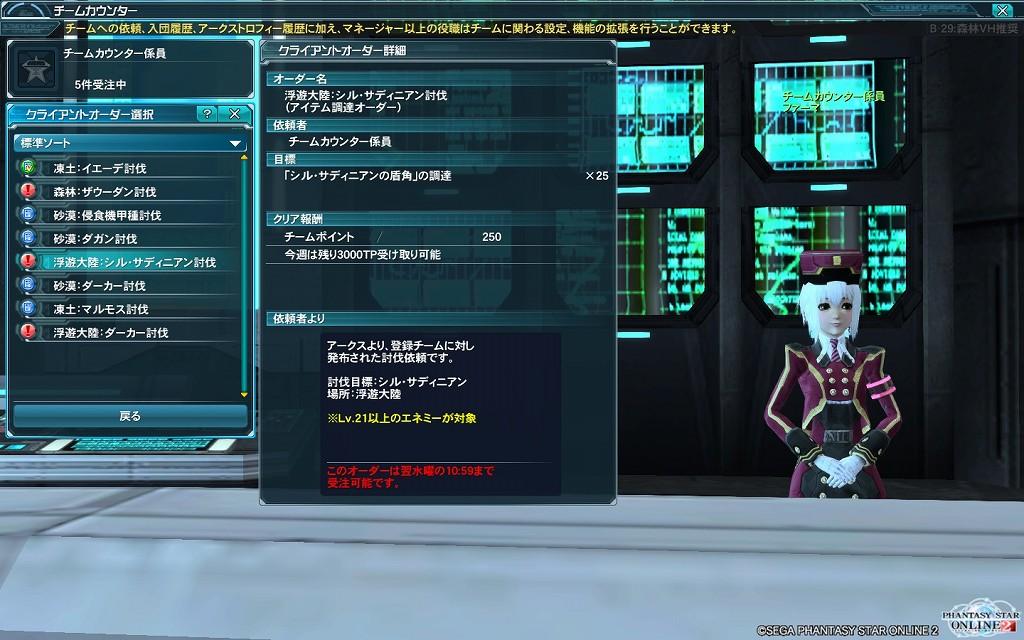ゲーム日記_20121122_PSO2_04