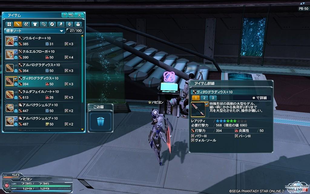 ゲーム日記_20121122_PSO2_03