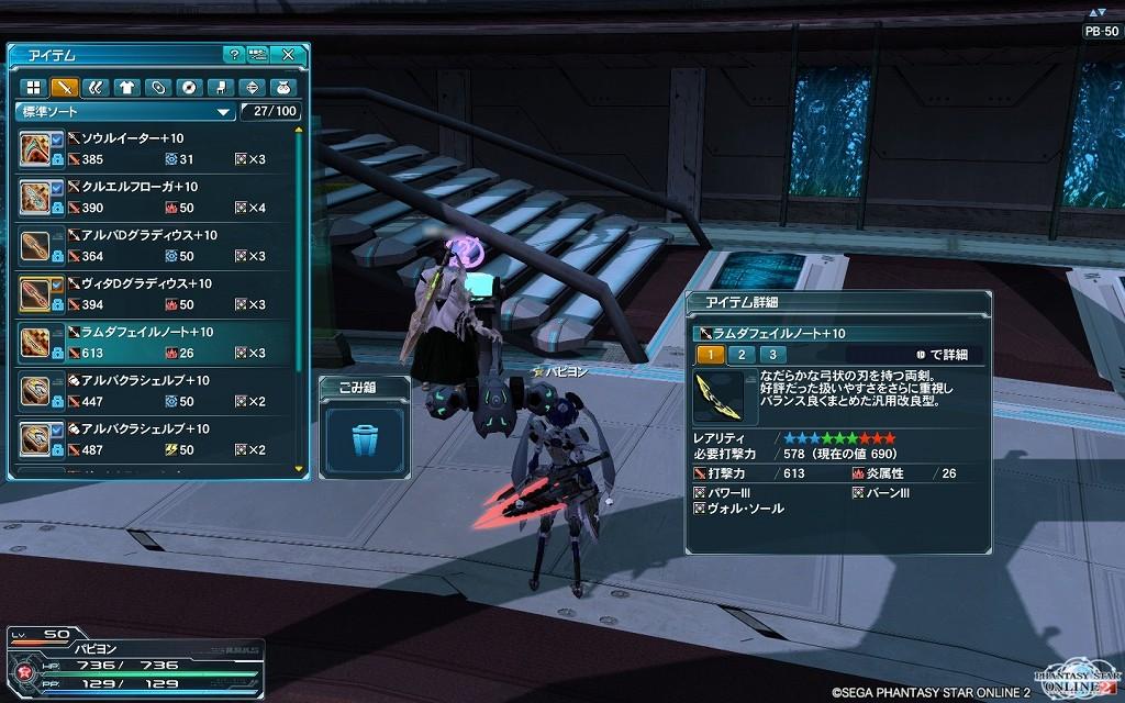 ゲーム日記_20121122_PSO2_02