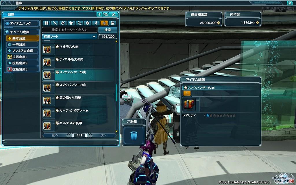 ゲーム日記_20121122_PSO2_08