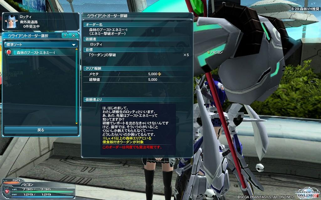 ゲーム日記_20121129_PSO2_05