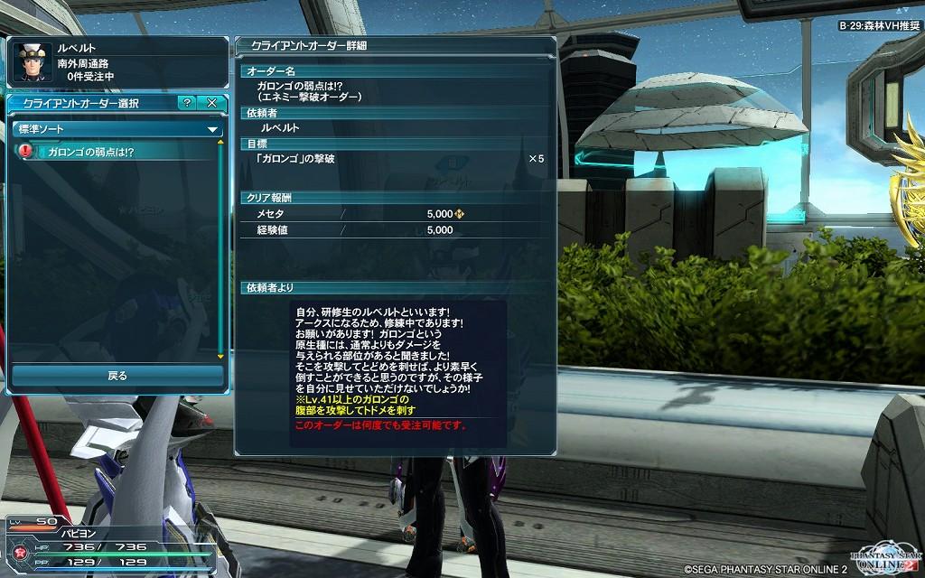 ゲーム日記_20121129_PSO2_04