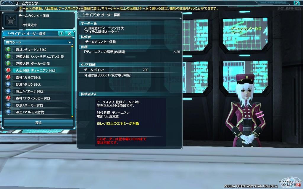ゲーム日記_20121129_PSO2_01