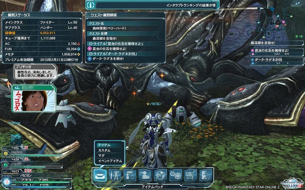 ゲーム日記_20121129_PSO2_08