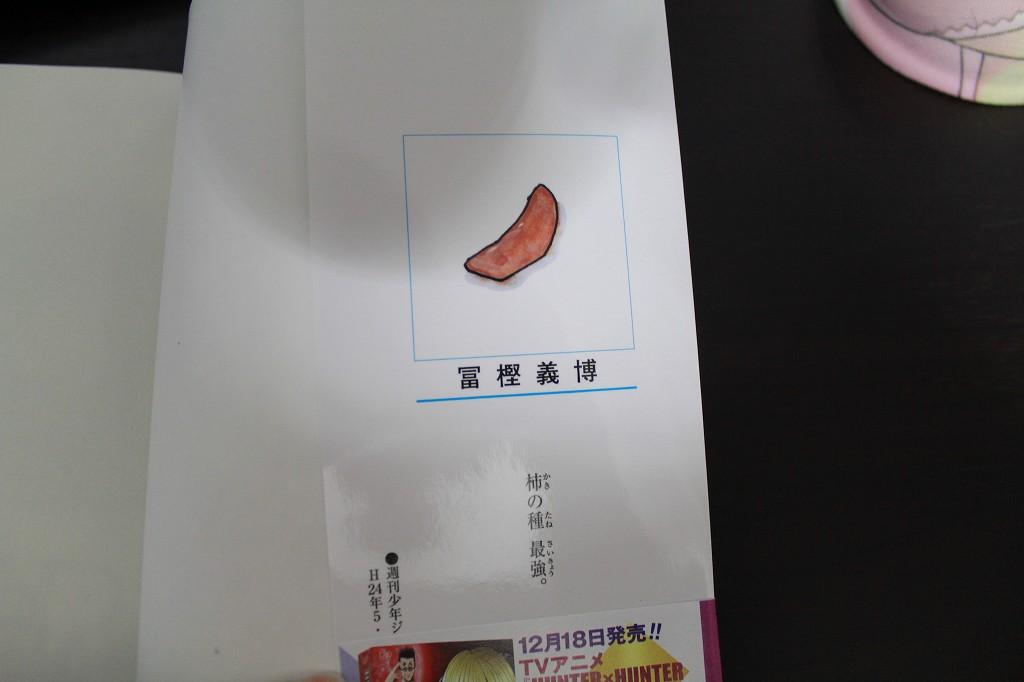 パピヨンの日記_20121203_ハンター購入_02