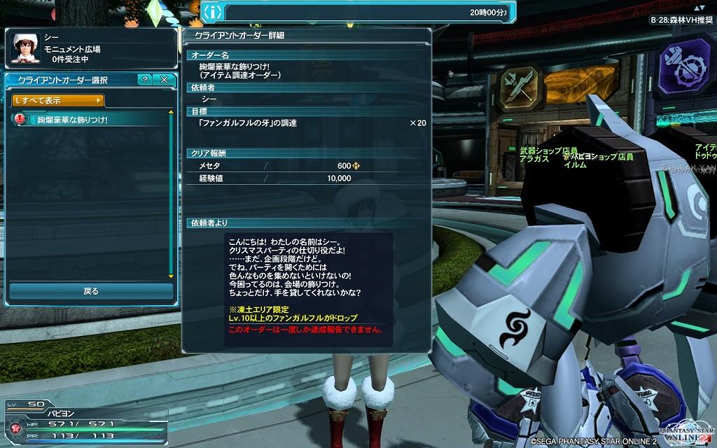 ゲーム日記_20121205_PSO2_05