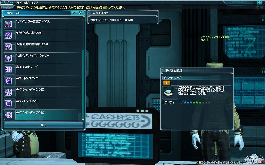 ゲーム日記_20121205_PSO2_03