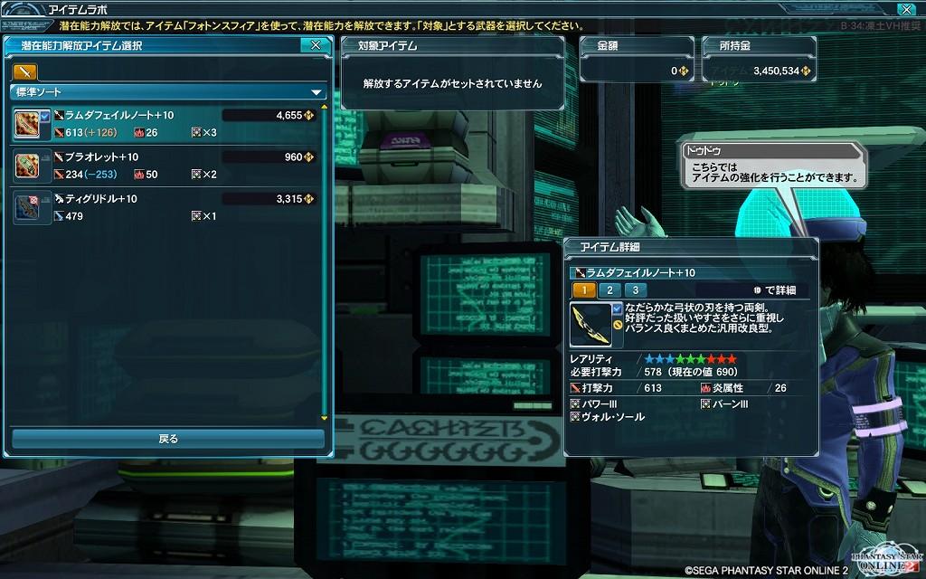 ゲーム日記_20121205_PSO2_12
