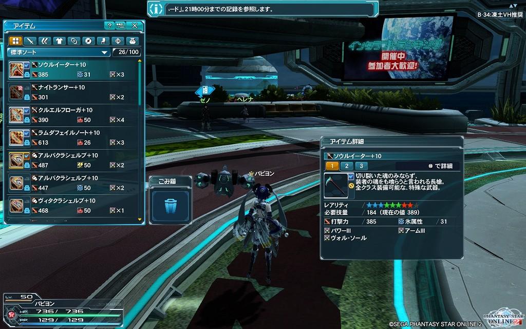 ゲーム日記_20121205_PSO2_09