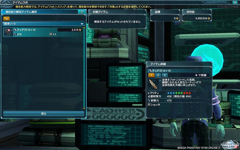ゲーム日記_20121205_PSO2_10