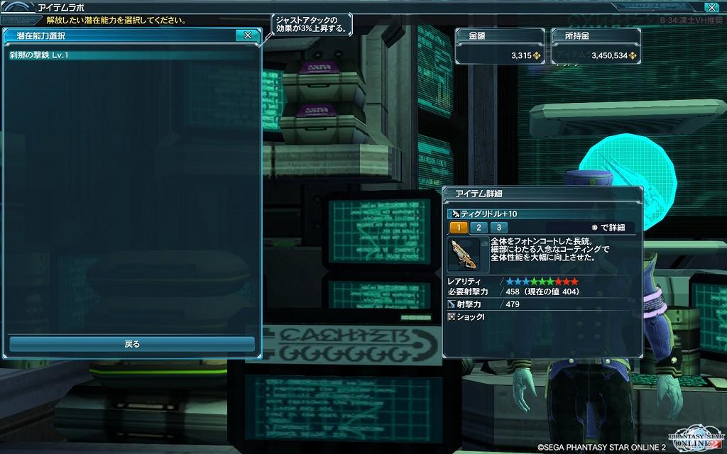 ゲーム日記_20121205_PSO2_11