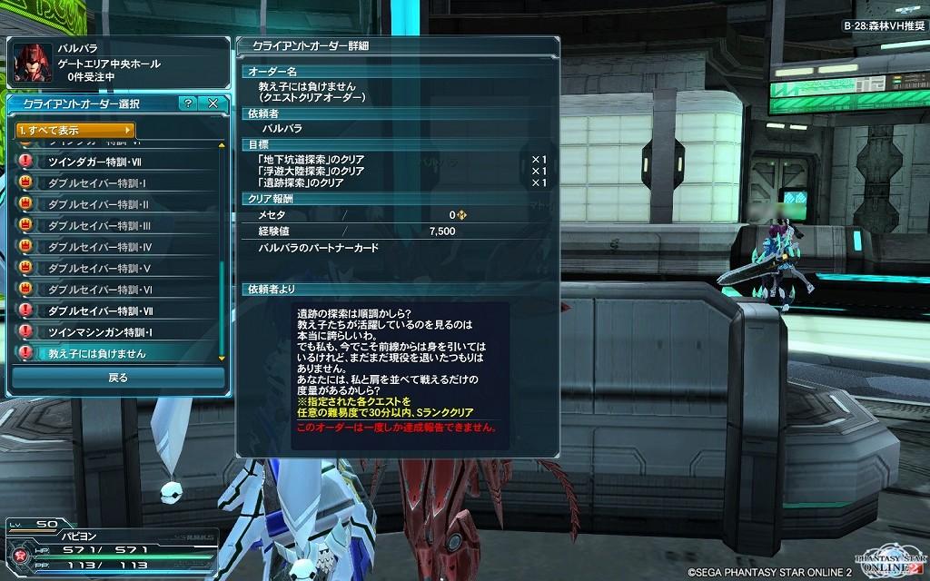 ゲーム日記_20121205_PSO2_08