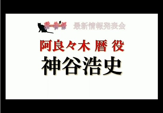 化物語_20121207_猫物語_04