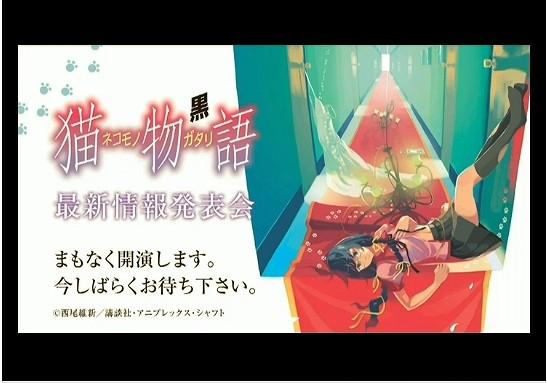 化物語_20121207_猫物語_02