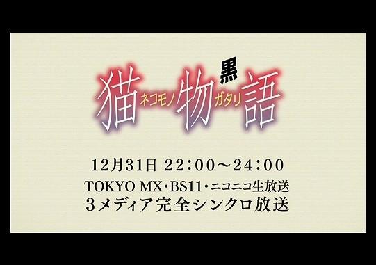 化物語_20121207_猫物語_14