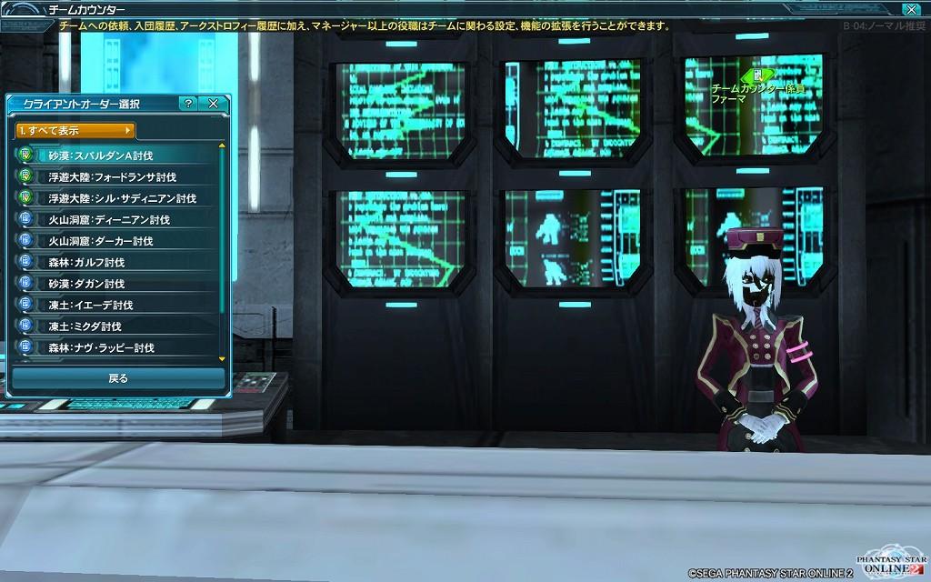 ゲーム日記_20121217_PSO2_03