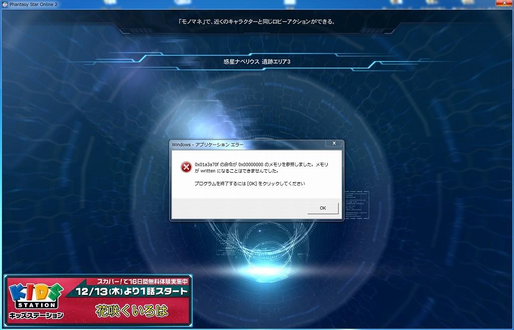ゲーム日記_20121217_PSO2_11