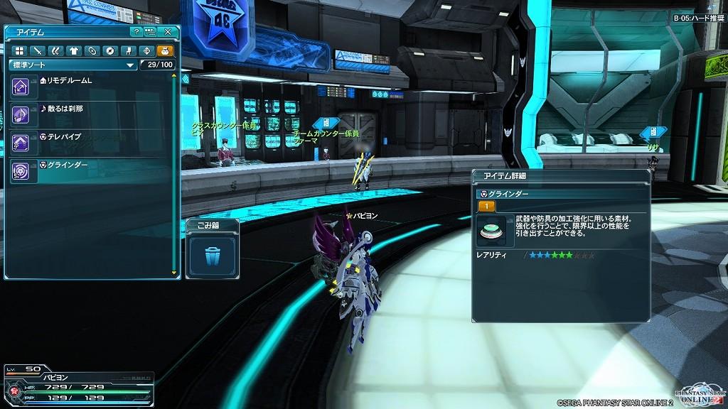 ゲーム日記_20121226_PSO2_05