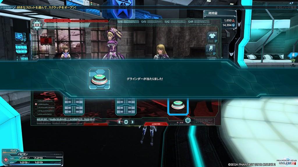 ゲーム日記_20121226_PSO2_04