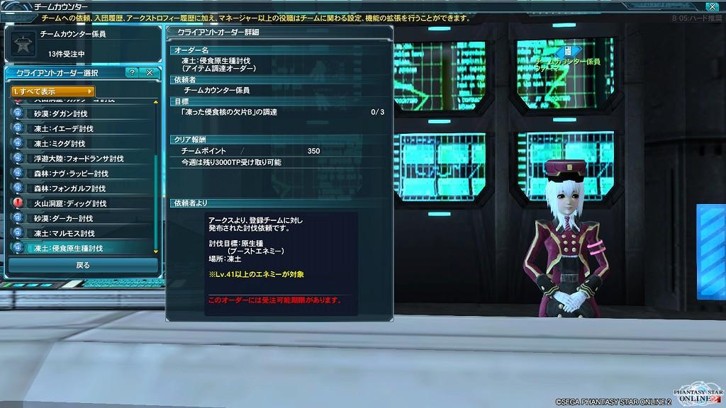 ゲーム日記_20121226_PSO2_03