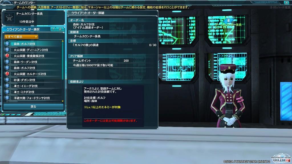 ゲーム日記_20121226_PSO2_02