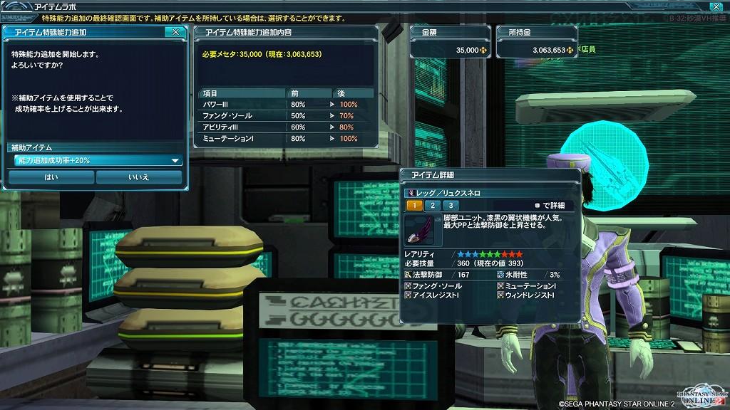 ゲーム日記_20121226_PSO2_12