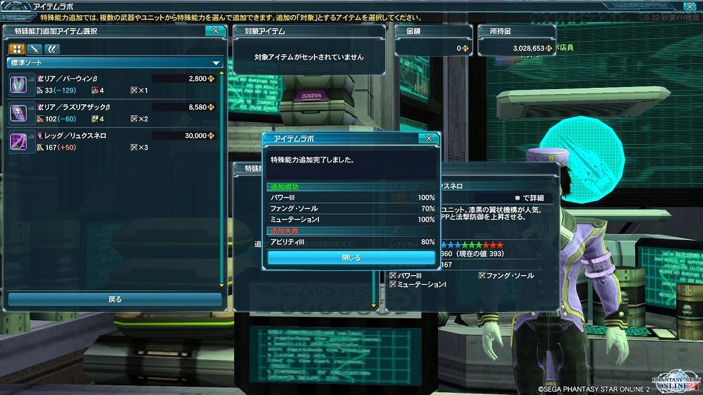 ゲーム日記_20121226_PSO2_13