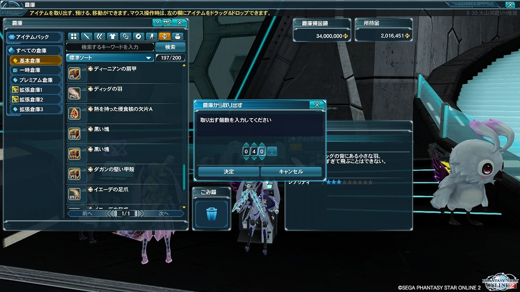 ゲーム日記_20121226_PSO2_10