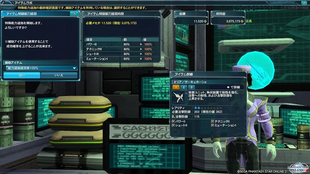 ゲーム日記_20121226_PSO2_11