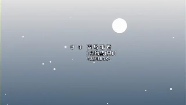 化物語_20130101_猫物語(黒)_04