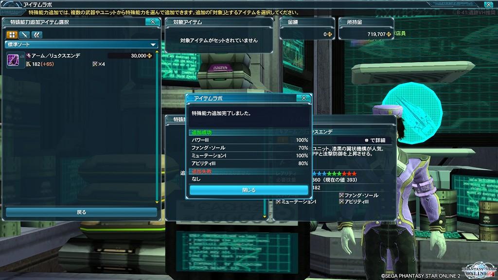 ゲーム日記_20130104_PSO2_01