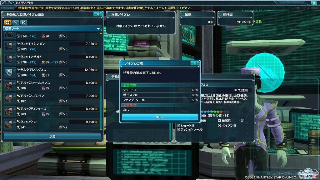 ゲーム日記_20130104_PSO2_10