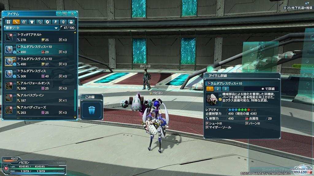 ゲーム日記_20130104_PSO2_11