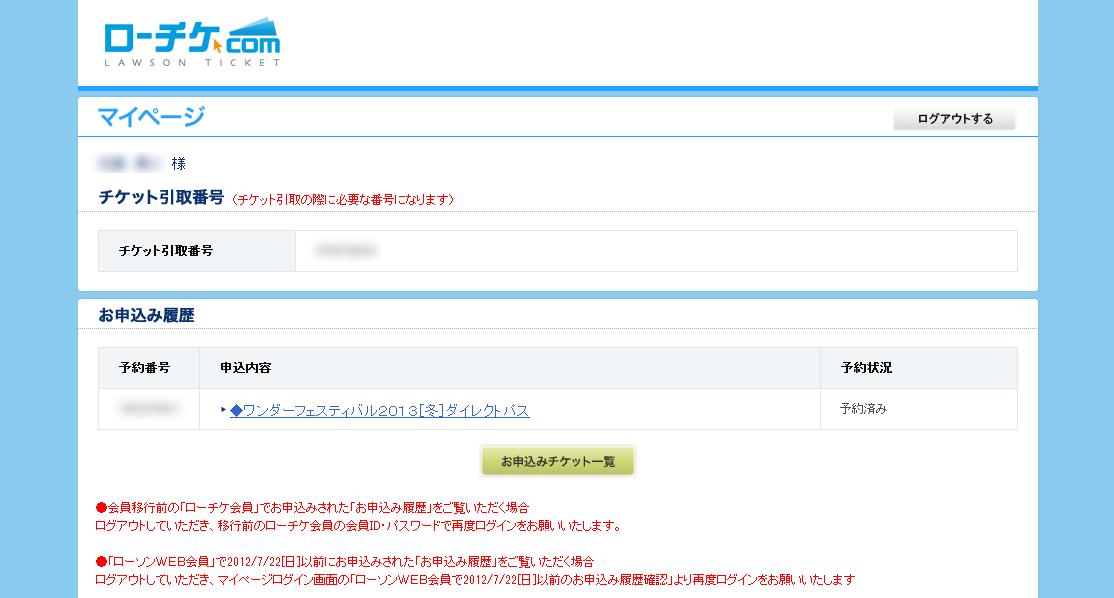 パピヨンの日記_20130107_WFDチケット_01
