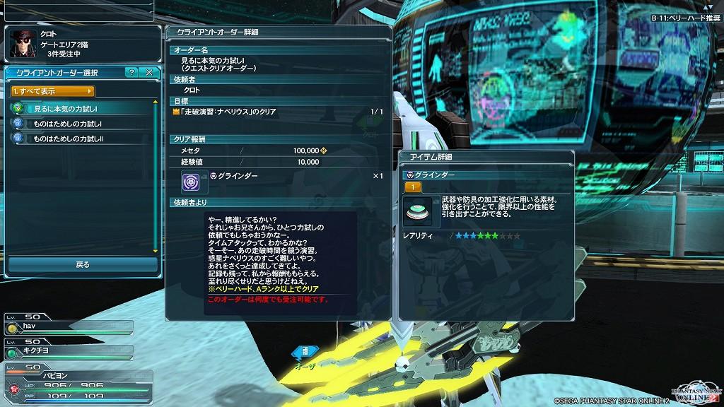 ゲーム日記_20130112_PSO2_02