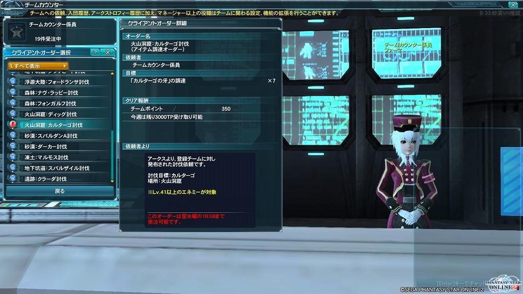 ゲーム日記_20130123_PSO2_04