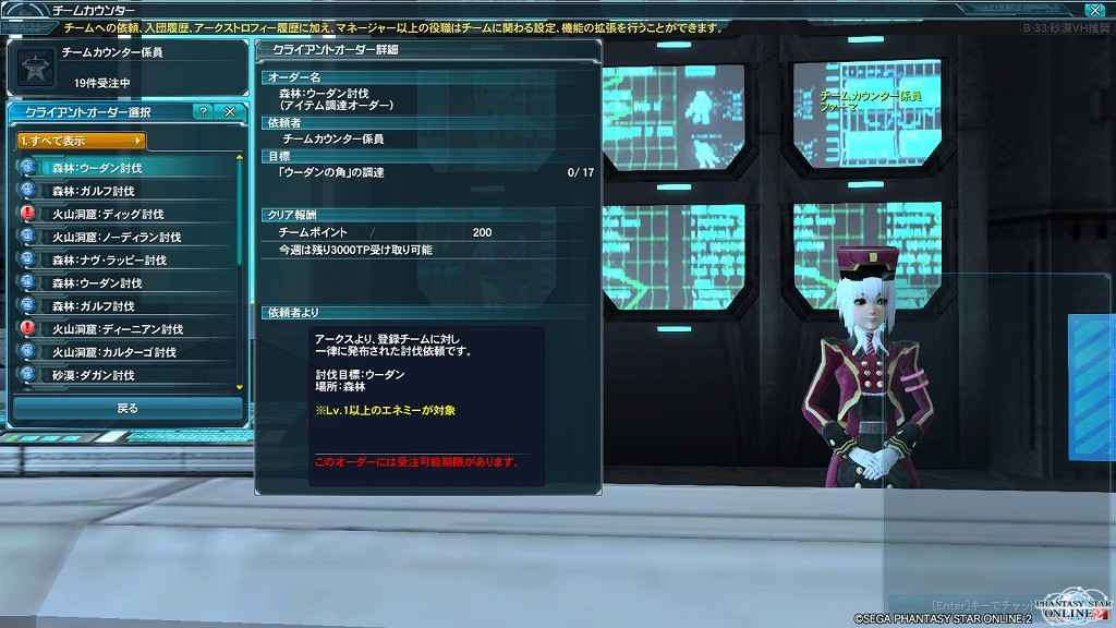 ゲーム日記_20130123_PSO2_03