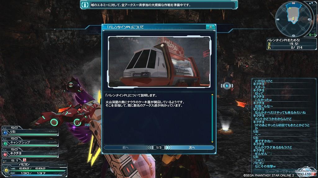 ゲーム日記_20130123_PSO2_23