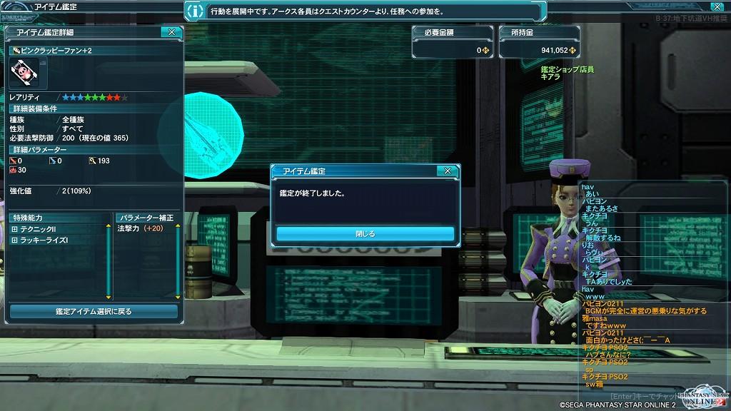 ゲーム日記_20130123_PSO2_28