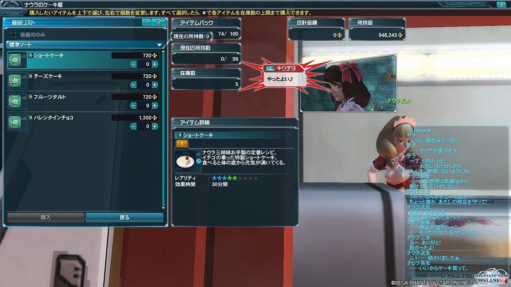 ゲーム日記_20130123_PSO2_26