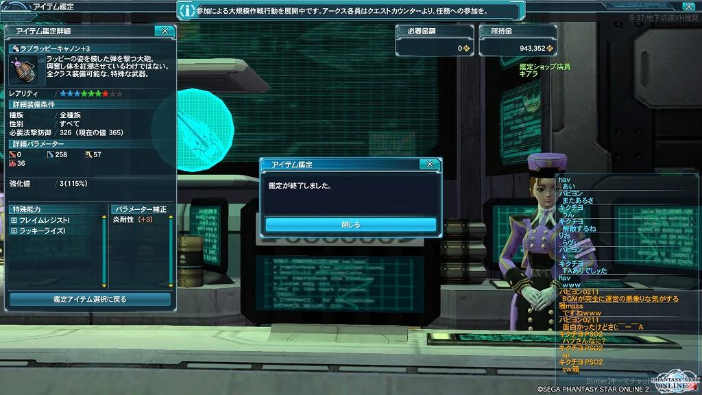 ゲーム日記_20130123_PSO2_27