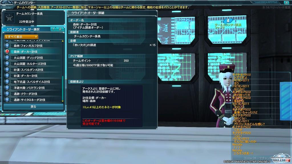 ゲーム日記_20130214_PSO2_04
