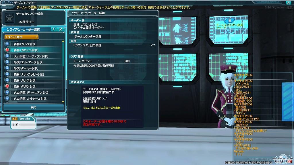 ゲーム日記_20130214_PSO2_03