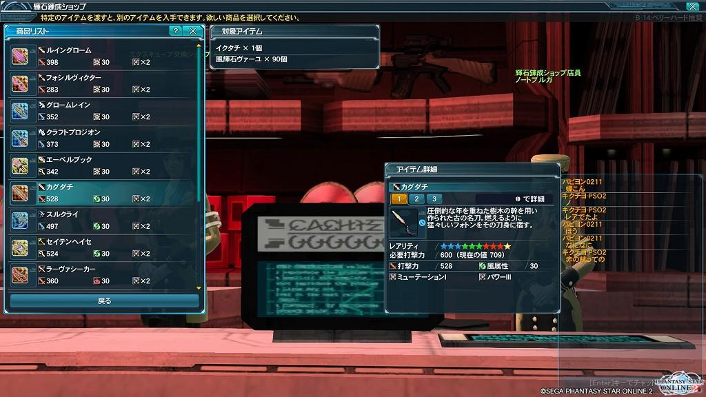 ゲーム日記_20130214_PSO2_01
