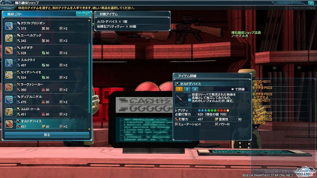 ゲーム日記_20130214_PSO2_02