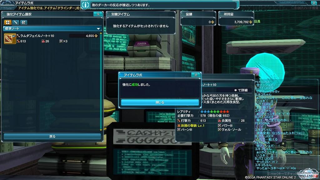 ゲーム日記_20130303_PSO2_06