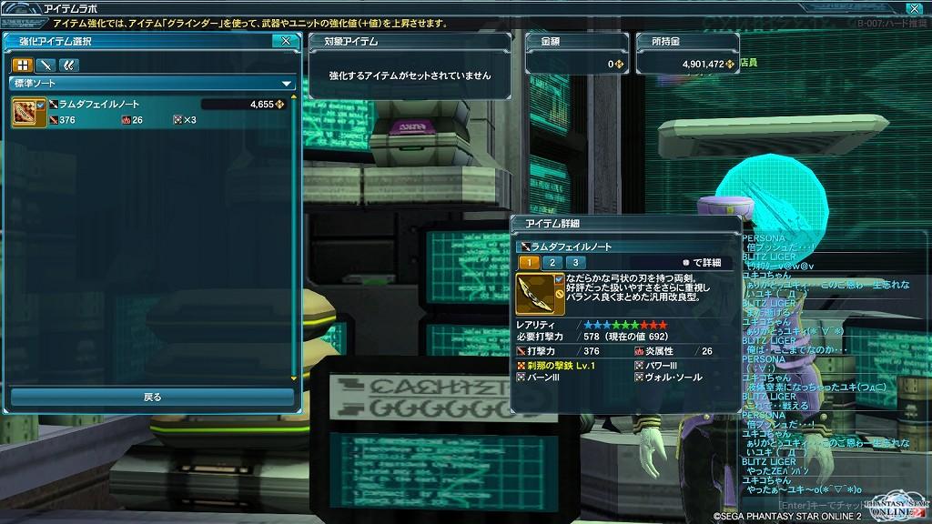 ゲーム日記_20130303_PSO2_05